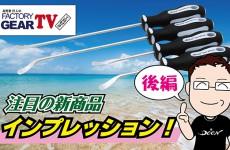 FGTV vol74 注目の新商品インプレッション!〜後編〜