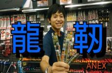 ハード&ストロングANEX龍靱ビット@8月6日柏店VESSEL&ANEXイベント