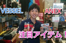 VESSEL&ANEXの注目アイテム!!
