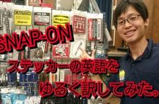 SNAP-ONのステッカーに書かれていた英語の文章はどんな意味があってどんな効果があるのか気になる方も多いと思うのでファクトリーギア柏店の斉藤がこんな感じかなぁとゆるく訳して考えてみました。