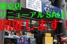東京店リニューアルのお知らせ