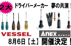 8月6日柏店VESSEL&ANEXイベントレポート!