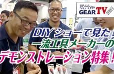 FGTV vol76 工具メーカーのデモンストレーション特集!(DIYショー後編)