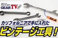FGTV vol79 スワップミートでビンテージ工具をGET!編