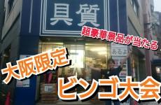【大阪限定企画】ビンゴ大会!
