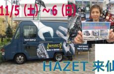 日本に一台しかない!!HAZETバンが来ます!