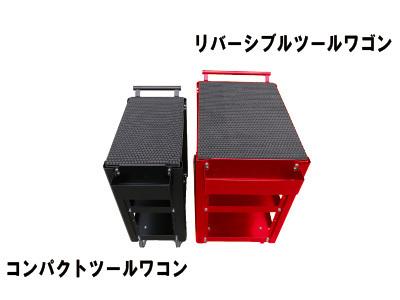 compactwagon-1
