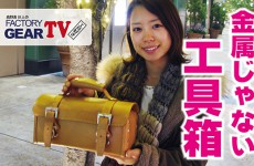 FGTV vol83 持ち運びに特化した工具ケース特集!