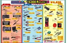 【横浜246店限定】1万円ポッキリ対象商品!