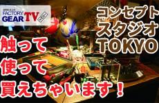 FGTV vol86 触って・使って・買えるお店!「ファクトリーギア コンセプトスタジオTOKYO」のご紹介!