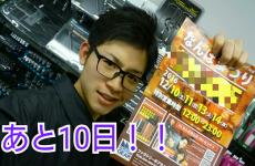 『なんばまつり』まであと10日!!