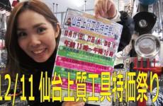 12月11日(日)は仙台店にて上質工具特価祭り開催!!