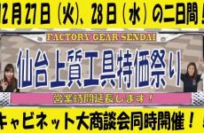 仙台上質工具特価祭り!!