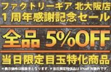 北大阪店祝1周年記念