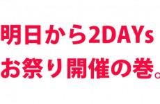 明日になりました横浜冬まつり【2016.12.9】ファクトリーギア横浜246店