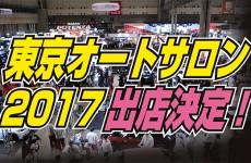 オートサロン2017に出店決定!!