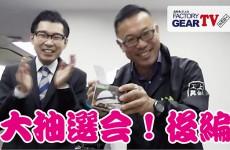FGTV vol93 第1回ギアスタンプカード大抽選会!〜後編〜