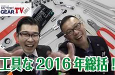 FGTV vol94 2016年総括と新春BIGイベントのご案内!