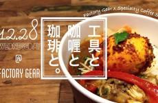 28日・工具とカレーと珈琲のイベント開催!