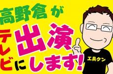 高野倉がテレビに出演しました!