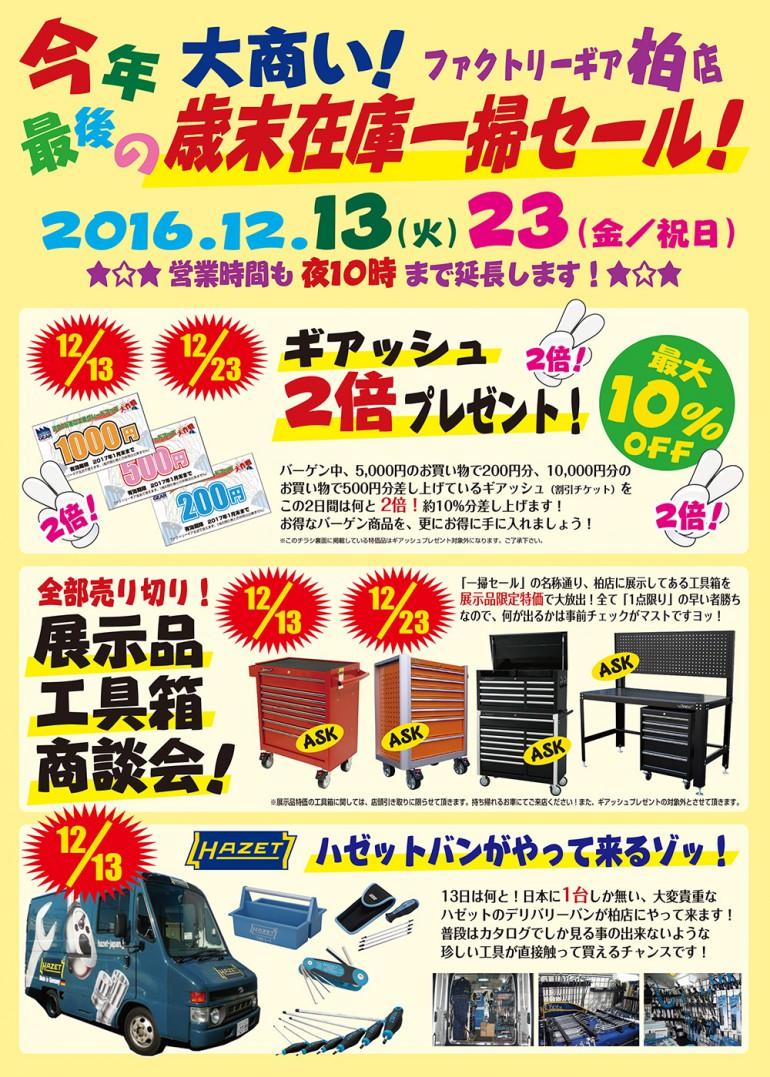 kashiwa201612_%e8%a1%a8
