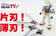 FGTV vol96 片刃薄刃のプラ専ニッパー切り比べ!