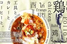 22日は豊橋店で美味しいカレーが食べれる日!