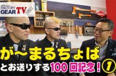 FGTV vol99 が〜まるちょばの2人とお送りする100回記念!! その1