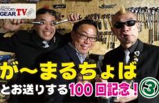 FGTV vol101 が〜まるちょばの2人とお送りする100回記念!! その3