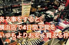 緊急企画開催【2017.2.24】ファクトリーギア横浜246店