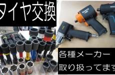 【タイヤ交換】ホイールナット用ソケット揃ってます!!