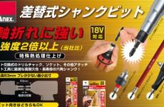 【新商品情報】ANEX 差替式シャンクビット(18V対応)