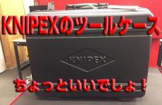 えっ!意外と安いKNIPEXのツールケース