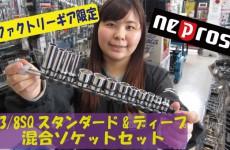 ネプロスのソケットセットがお得!!