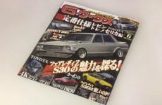 【メディア掲載・新商品】G-ワークス6月号 新商品掲載中
