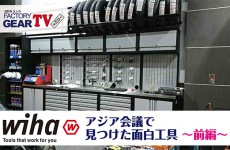 FGTV vol106 WIHAのアジア会議で見つけた面白工具〜前編〜