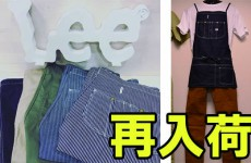 LEEのエプロンが再入荷♪