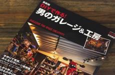 【メディア情報・取材記事】DIYで作る!男のガレージ&工房(GAKKEN MOOK)