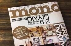【メディア情報】モノ・マガジン特集号 DIY入門 6-2