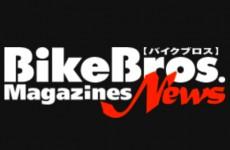 【メディア情報】バイクブロス Magazines News・「ホニトンドライブソケットセット」、DEEN「ダブルフレックスラチェットメガネ」掲載