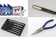 FGTV vol114 工具の日フォトコン結果発表!あのレアもの工具は誰の手に? その2
