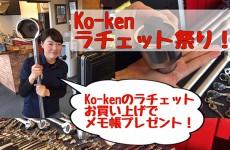 豊橋店はKo-kenラチェット祭り!