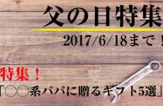 【父の日特集】◯◯系パパに贈る父の日ギフト5選!