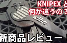 WIHAの新商品「レンチプライヤー」徹底レビュー!