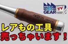 FGTV vol117 倉庫にあったレア工具、売っちゃいます! その2