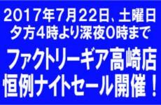 ☆高崎店ナイトセールのお知らせ☆