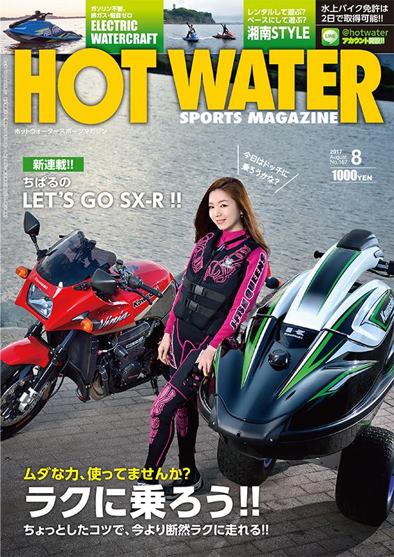 Hot_07_10