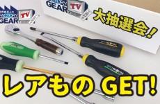 FGTV vol119 レアもの大抽選会!その1