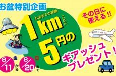 お盆特別企画!! 1キロ5円のギアッシュバックキャンペーン!!