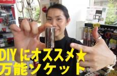 DIYにオススメ★万能ソケット